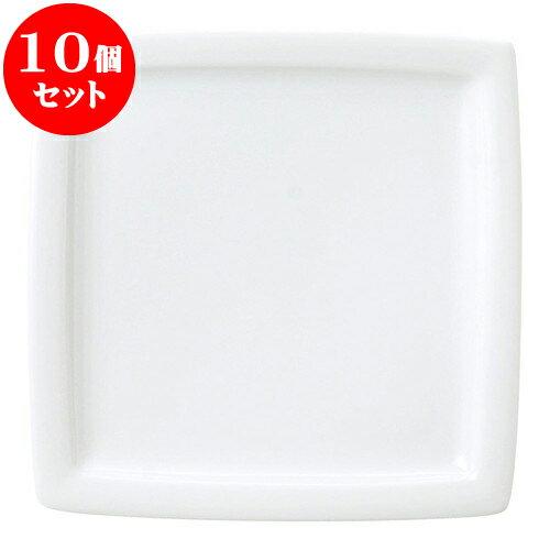 10個セット 洋陶オープン レーラホワイト 21cm正角皿 [ 21 x 21 x 2.5cm ] 料亭 旅館 和食器 飲食店 業務用