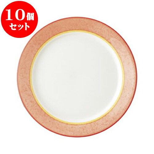 10個セット 洋陶オープン ピンクニューボン 10 1/2吋ディナー皿 [ 27 x 2.4cm ] 料亭 旅館 和食器 飲食店 業務用