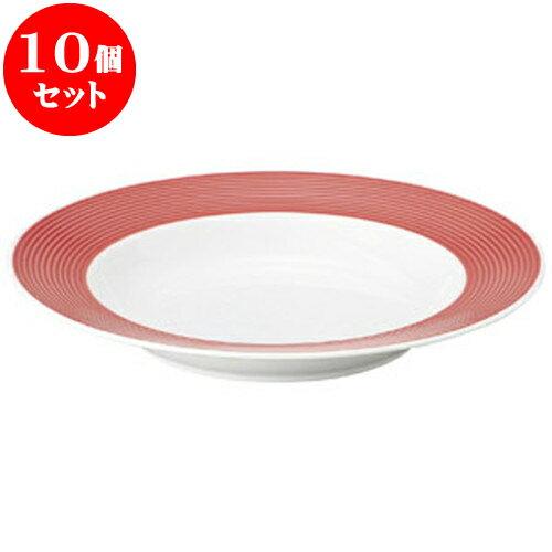10個セット 洋陶オープン ベルガモットレッド 26cmリムスープボール [ 26 x 3.7cm ] 料亭 旅館 和食器 飲食店 業務用