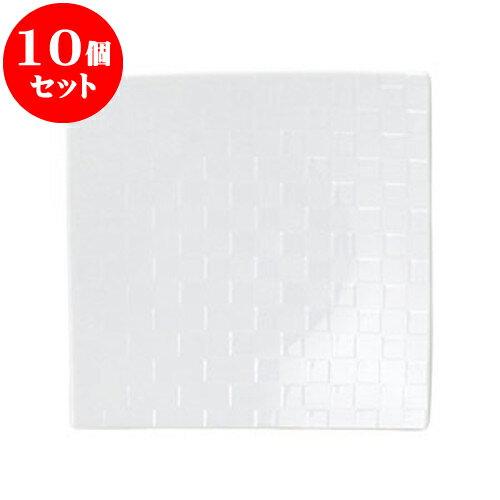 10個セット 洋陶オープン チェス ホワイト19.5cm角皿 [ 19.7 x 3cm ] 料亭 旅館 和食器 飲食店 業務用