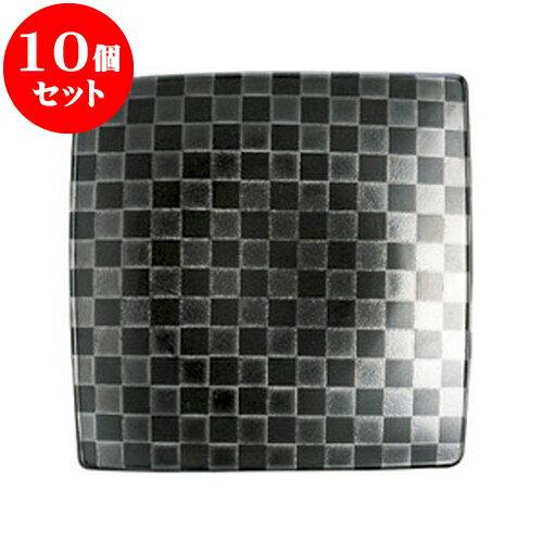 10個セット 洋陶オープン チェス ブラック25cm角皿 [ 25 x 3.7cm ] 料亭 旅館 和食器 飲食店 業務用:せともの本舗