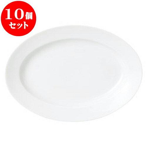 10個セット 洋陶オープン MKホワイト 31cmリムプラター [ 32 x 22.8 x 4.2cm ] 料亭 旅館 和食器 飲食店 業務用