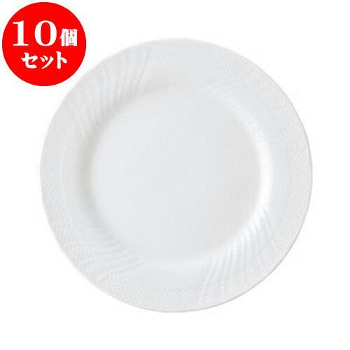 10個セット 洋陶オープン ストリームホワイト 10吋ディナー [ 26 x 2.1cm ] 料亭 旅館 和食器 飲食店 業務用