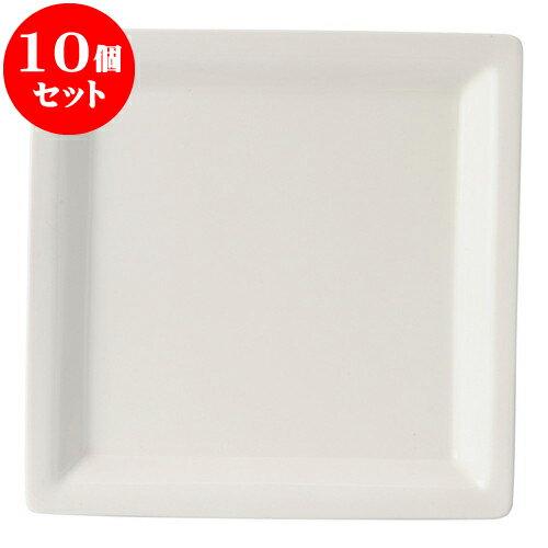 10個セット 洋陶オープン ボーンセラム 20cm角皿 [ 20.2 x 2.5cm ] 料亭 旅館 和食器 飲食店 業務用
