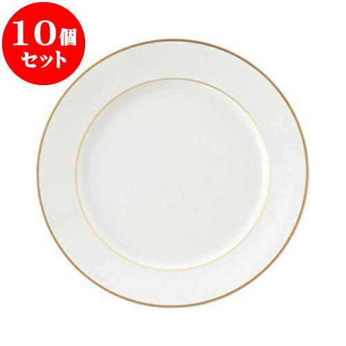 10個セット 洋陶オープン ニューゴールドライン 26cmディナー [ 26 x 2.9cm ] 料亭 旅館 和食器 飲食店 業務用