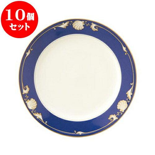 10個セット 洋陶オープン NBロイヤルシェル 6 1/2吋パン皿 [ 16.7 x 1.8cm ] 料亭 旅館 和食器 飲食店 業務用