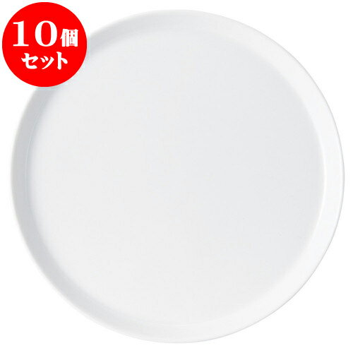 10個セット 洋陶オープン ブランシェ アーバン26.5ピザプレート [ 26.5 x 1.5cm ] 料亭 旅館 和食器 飲食店 業務用