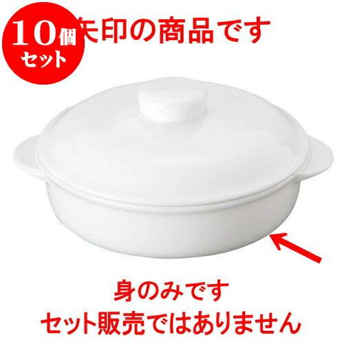 10個セット 洋陶オープン スーパーレンジ 7 1/2吋キャセロール(身のみ) [ 19.3 x 16 x 4.5cm ] 料亭 旅館 和食器 飲食店 業務用