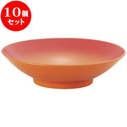 10個セット 洋陶オープン COLORE(コローレ) オレンジパスタボール [ 24.1 x 6.3cm ] 料亭 旅館 和食器 飲食店 業務用