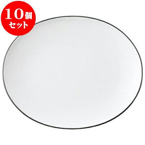 10個セット 洋陶オープン COLORE(コローレ) ホワイトオーバルプレート(L) [ 30.5 x 25 x 3.4cm ] 料亭 旅館 和食器 飲食店 業務用