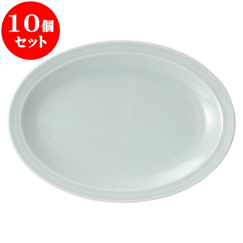 10個セット 中華オープン 青磁 10吋リムプラター [ 26.5 x 19.1cm ] 料亭 旅館 和食器 飲食店 業務用