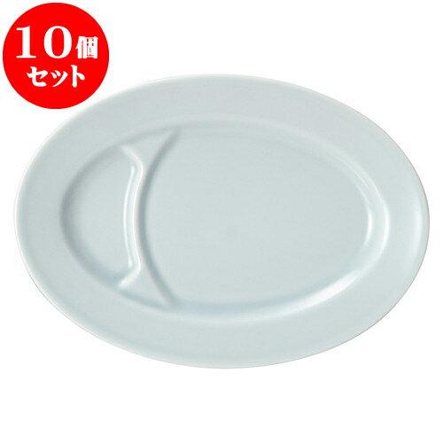 10個セット 中華オープン 青磁 10吋仕切プラター [ 26 x 18.4cm ] 料亭 旅館 和食器 飲食店 業務用