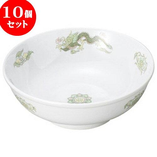 10個セット 中華オープン 緑鳳龍 7.0玉丼 [ 21.7 x 7.8cm ・ 1,400cc ] 料亭 旅館 和食器 飲食店 業務用