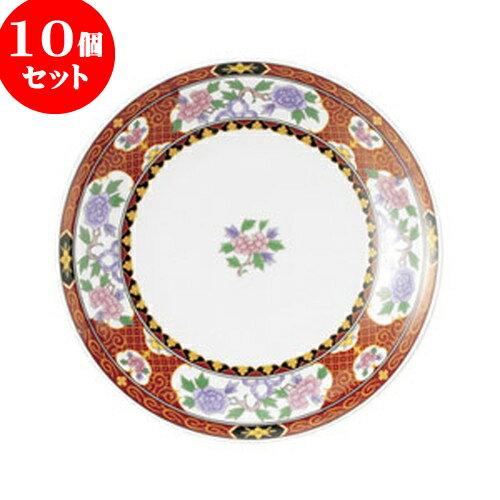 10個セット 中華オープン 紅花祥 7.0皿 [ 21.3 x 3cm ] 料亭 旅館 和食器 飲食店 業務用