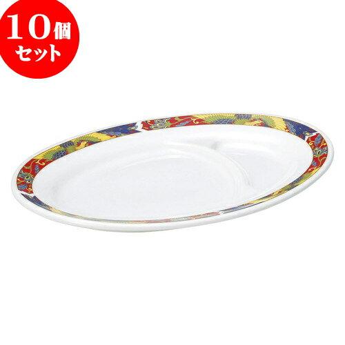 10個セット 中華オープン 紅翔鳳 9吋仕切皿 [ 23 x 16.8 x 2.5cm ] 料亭 旅館 和食器 飲食店 業務用