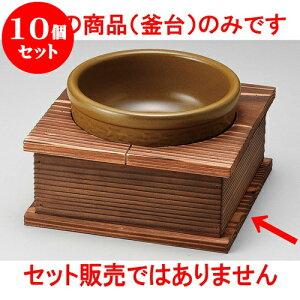 10個セット韓国鍋がんじょう釜台(小)[17.5x17.5x8cm内径14.3cm]料亭旅館和食器飲食店業務用