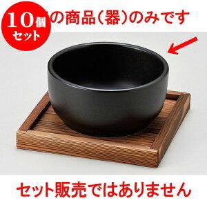 10個セット韓国鍋黒深型ビビンバ(小)(萬古焼)[13.5x6.8cm]料亭旅館和食器飲食店業務用