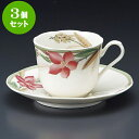 3個セット コーヒー マドレーヌNBコーヒー碗皿 [ 8 x 6.6cm 210cc ・ 14.7 x 2cm ] 料亭 旅館 和食器 飲食店 業務用