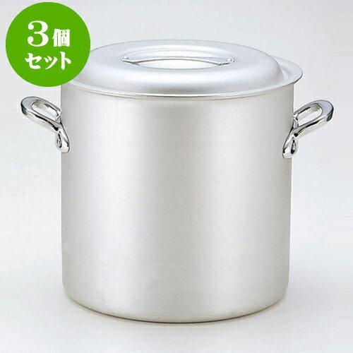 3個セット 厨房用品 マイスターアルミ寸胴鍋(アルマイト仕上げ) [ 33cm 33 x 33cm 27L ] 料亭 旅館 和食器 飲食店 業務用:せともの本舗