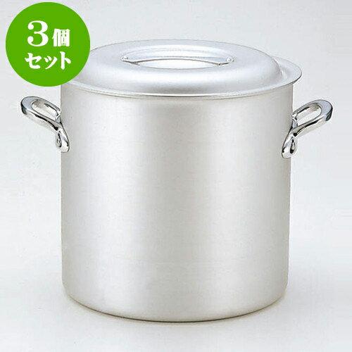 3個セット 厨房用品 マイスターアルミ寸胴鍋(アルマイト仕上げ) [ 39cm 39 x 39cm 45L ] 料亭 旅館 和食器 飲食店 業務用:せともの本舗