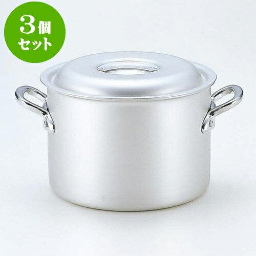 3個セット 厨房用品 マイスターアルミ半寸胴鍋(アルマイト仕上げ) [ 18cm 18 x 13cm 3.3L ] 料亭 旅館 和食器 飲食店 業務用:せともの本舗