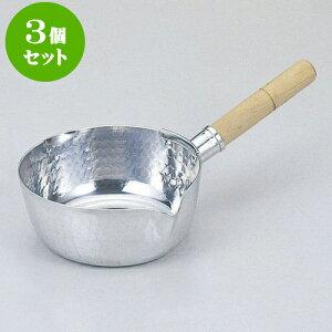 3個セット厨房用品アルミカラス口雪平鍋[15cm0.9L両口]料亭旅館和食器飲食店業務用