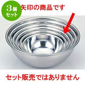 3個セット厨房用品18-0ボール[30x11cm]料亭旅館和食器飲食店業務用