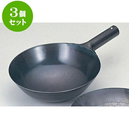 3個セット 厨房用品 鉄北京鍋 [ 36cm ] 料亭 旅館 和食器 飲食店 業務用:せともの本舗