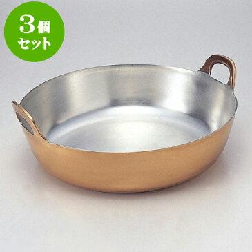 3個セット 厨房用品 銅揚げ鍋 [ 39cm ] 料亭 旅館 和食器 飲食店 業務用