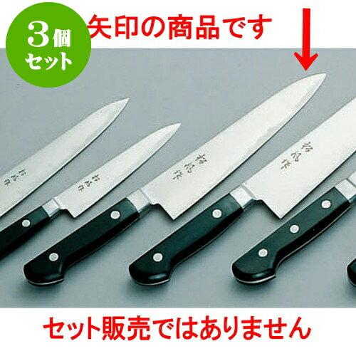 3個セット 厨房用品 松風作ツバ付牛刀 [ 18cm ] 料亭 旅館 和食器 飲食店 業務用:せともの本舗
