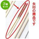 3個セット 厨房用品 粉箸(天ぷらトギ棒) [ 36.5cm ] 料亭 旅館 和食器 飲食店 業務用