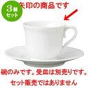 3個セット洋陶オープン UTYウルトラホワイト コーヒー碗 [ 8.5 x 7cm ・ 190cc ] 料亭 旅館 和食器 飲食店 業務用
