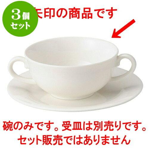 3個セット洋陶オープン シルキーボンN・R ブイヨン碗 [ 11.5 x 5.3cm ・ 300cc ] 料亭 旅館 和食器 飲食店 業務用