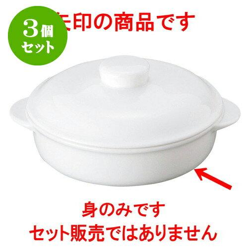 3個セット 洋陶オープン スーパーレンジ 7 1/2吋キャセロール(身のみ) [ 19.3 x 16 x 4.5cm ] 料亭 旅館 和食器 飲食店 業務用