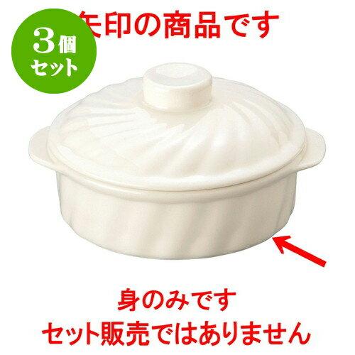 3個セット 洋陶オープン オーブンパル 6吋キャセロール身 [ 15.5 x 13.3 x 4.3cm ] 料亭 旅館 和食器 飲食店 業務用