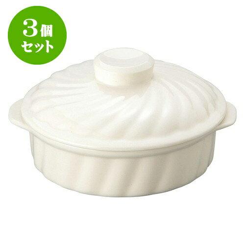 3個セット 洋陶オープン オーブンパル 6 1/2吋キャセロール(フタ付) [ 17 x 14.7 x 8.8cm ] 料亭 旅館 和食器 飲食店 業務用