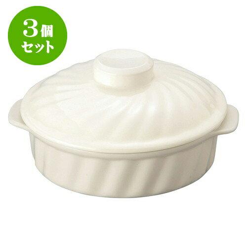 3個セット 洋陶オープン オーブンパル 7 1/2吋キャセロール(フタ付) [ 19 x 16.5 x 9cm ] 料亭 旅館 和食器 飲食店 業務用
