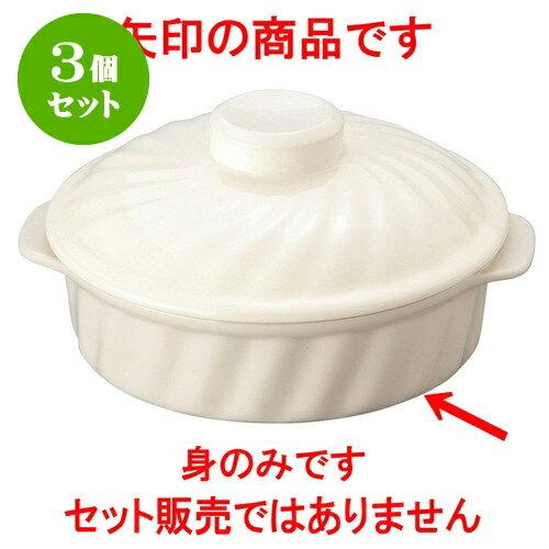 3個セット 洋陶オープン オーブンパル 7 1/2吋キャセロール身 [ 19 x 16.5 x 4.8cm ] 料亭 旅館 和食器 飲食店 業務用