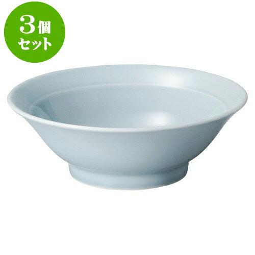 3個セット中華オープン 青磁 7.5リム丼 [ 23 x 8.3cm ] 料亭 旅館 和食器 飲食店 業務用