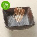 3個セット松花堂 白刷毛唐津石目3.2角小鉢 [ 10.5 x 3.5...