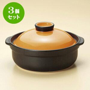 3個セット土鍋宴オレンジブラック7号鍋[25.6x22.5x12.8cm1,500cc]料亭旅館和食器飲食店業務用