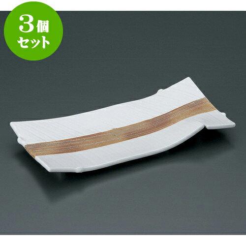 3個セット有田焼逸品 帯金銀糸やぶり焼皿(有田焼) [ 24.5 x 12 x 3cm ] 料亭 旅館 和食器 飲食店 業務用
