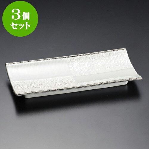 3個セット有田焼逸品 白釉市松パール銀線 焼皿(有田焼) [ 22 x 10 x 2.5cm ] 料亭 旅館 和食器 飲食店 業務用