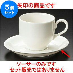 5個セット コーヒー NBサニーホワイト兼用受皿 [ 15 x 2cm ] 料亭 旅館 和食器 飲食店 業務用