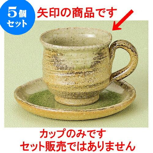 5個セット コーヒー 焼〆ビードロコーヒー碗(信楽焼) [ 10 x 7.3 x 6.7cm 170cc ] 料亭 旅館 和食器 飲食店 業務用