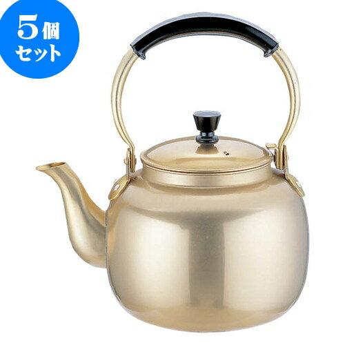 5個セット 厨房用品 アルミ湯沸(しゅう酸アルマイト) [ 6L ] 料亭 旅館 和食器 飲食店 業務用:せともの本舗