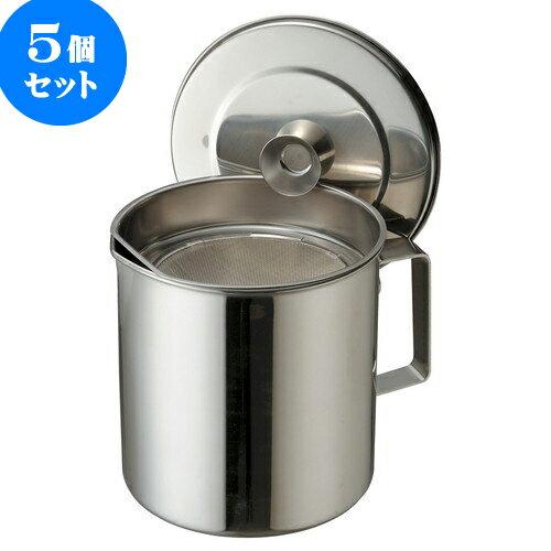5個セット 厨房用品 18-8オイルポット [ 14.4 x 15cm 2L ] 料亭 旅館 和食器 飲食店 業務用:せともの本舗