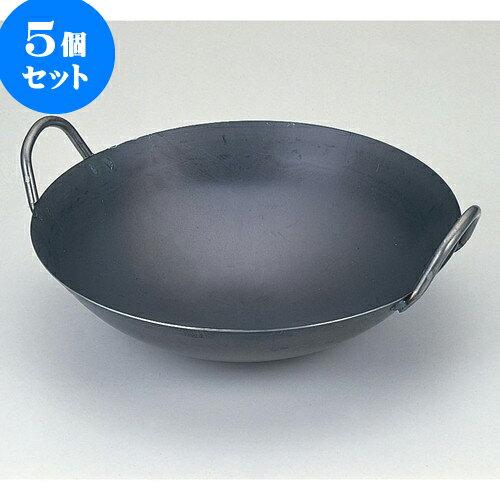 5個セット 厨房用品 鉄中華鍋 [ 51cm ] 料亭 旅館 和食器 飲食店 業務用:せともの本舗