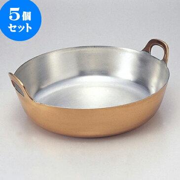 5個セット 厨房用品 銅揚げ鍋 [ 36cm ] 料亭 旅館 和食器 飲食店 業務用