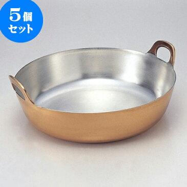 5個セット 厨房用品 銅揚げ鍋 [ 39cm ] 料亭 旅館 和食器 飲食店 業務用